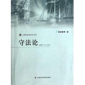 守法论/上海政法学院学术文库