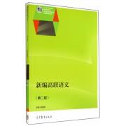 新编高职语文(第2版十二五职业教育国家规划教材)