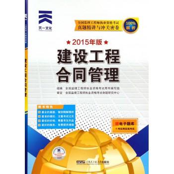 建设工程合同管理(2015年版)/全国监理工程师执业资格考试真题精讲与冲关密卷