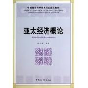 亚太经济概论(中国社会科学院研究生重点教材)