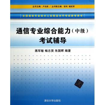 通信专业综合能力<中级>考试辅导(全国通信专业技术人员职业水平考试参考用书)