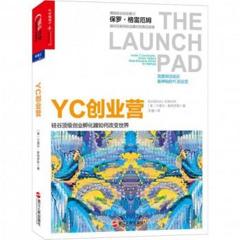 YC创业营(硅谷**创业孵化器如何改变世界)