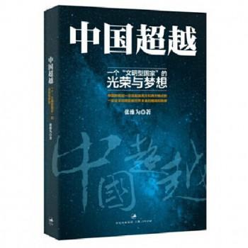 中国**(一个文明型国家的光荣与梦想)