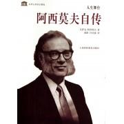 人生舞台(阿西莫夫自传)/科学大师传记精选