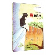 野猫猜想(童诗美文精品)/班马童年趣读世界