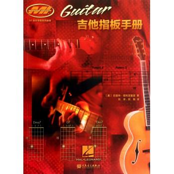 吉他指板手册(MI音乐学院系列教材)