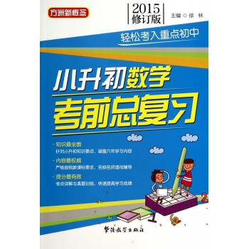 小升初数学考前总复习(2015修订版)/方洲新概念