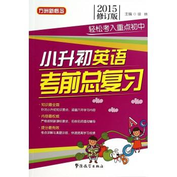 小升初英语考前总复习(2015修订版)/方洲新概念