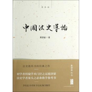 中国法史导论(简体版)