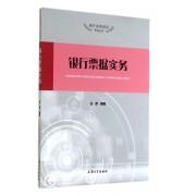 银行票据实务/银行实务培训系列丛书