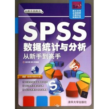 SPSS数据统计与分析从新手到高手(附光盘)