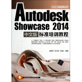 Autodesk Showcase2014中文版标准培训教程/CAX工程应用丛书