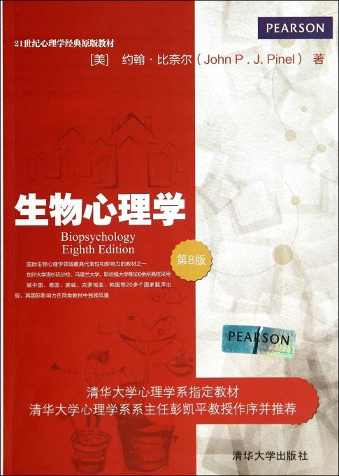 生物心理学(第8版21世纪心理学经典原版教材)