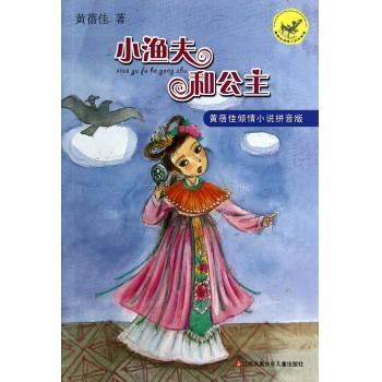 小渔夫和公主/黄蓓佳倾情小说拼音版