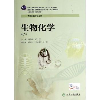 生物化学(供临床医学专业用第7版全国高职高专院校教材)