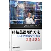 科技英语写作方法--自动化领域学术论文写作与发表