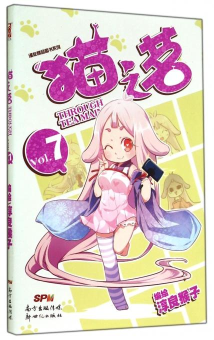 猫之茗(Vol.7)/漫友精品图书系列