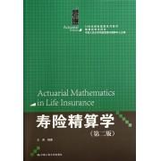 寿险精算学(第2版精算师考试用书21世纪保险精算系列教材)