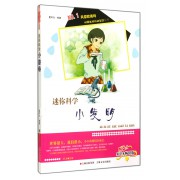 迷你科学小发明(彩绘本畅销版)/校园生存规划智慧丛书