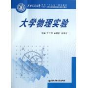大学物理实验(西安交通大学本科十二五规划教材)