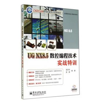 UG NX8.5数控编程技术实战特训(附光盘全国数控技能大赛指导用书CAD\CAM职场技能特训视频教程)