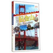 玩透旧金山(最新版达人旅行手册)