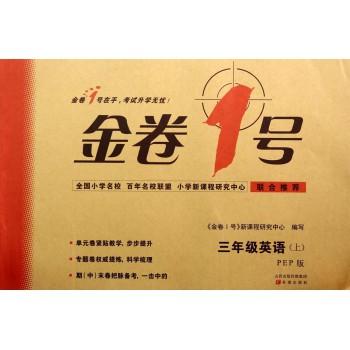 三年级英语(上PEP版)/金卷1号