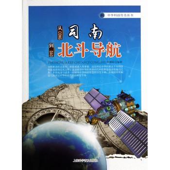 从司南到北斗导航/中华科技传奇丛书