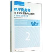 电子商务师国家职业资格培训教程(用于国家职业技能鉴定国家职业资格二级)
