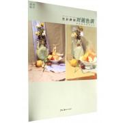 色彩静物(对画色调)/成功教学系列丛书