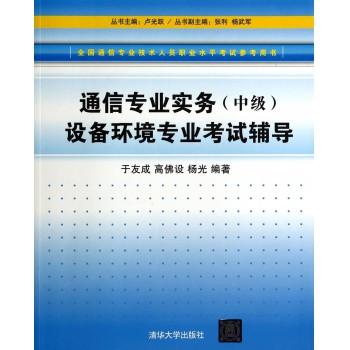 通信专业实务<中级>设备环境专业考试辅导(全国通信专业技术人员职业水平考试参考用书)