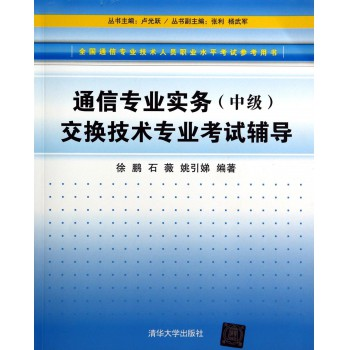 通信专业实务<中级>交换技术专业考试辅导(全国通信专业技术人员职业水平考试参考用书)