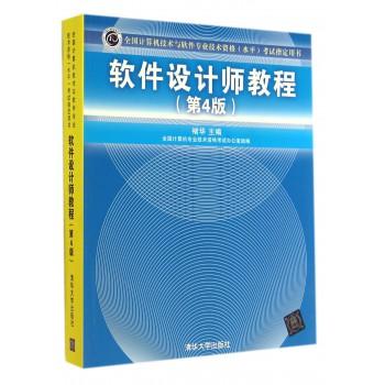 软件设计师教程(第4版全国计算机技术与软件专业技术资格水平考试指定用书)