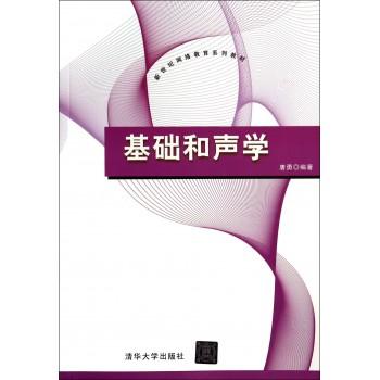 基础和声学(新世纪网络教育系列教材)