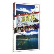 玩透夏威夷(最新版达人旅行手册)