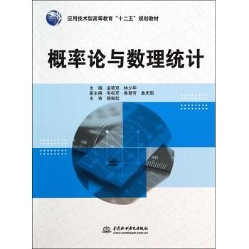 概率论与数理统计(应用技术型高等教育十二五规划教材)