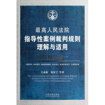 *高人民法院指导性案例裁判规则理解与适用(侵权赔偿卷1)
