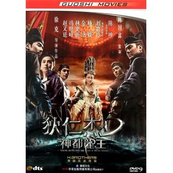 DVD-9狄仁杰之神都龙王