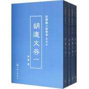 胡适文存(共4册复制版)(精)/民国沪上初版书