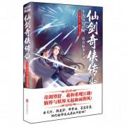 仙剑奇侠传(4)