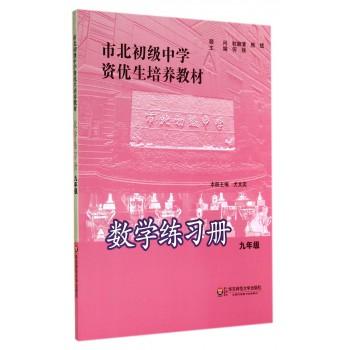 数学练习册(9年级市北初级中学资优生培养教材)