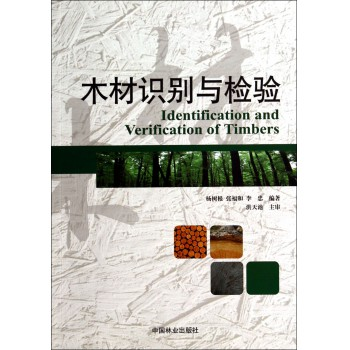 木材识别与检验