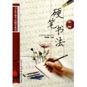 硬笔书法(第1册书法等级考试辅导教材)