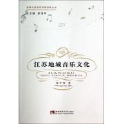 江苏地域音乐文化/西南大学音乐学新视野丛书