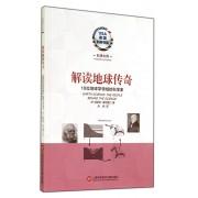 解读地球传奇(10位地球学领域的科学家)/美国科学书架