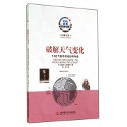 破解天气变化(10位气象学领域的科学家)/美国科学书架