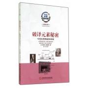 破译元素秘密(10位化学领域的科学家)/美国科学书架