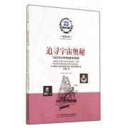 追寻宇宙奥秘(10位天文学领域的科学家)/美国科学书架
