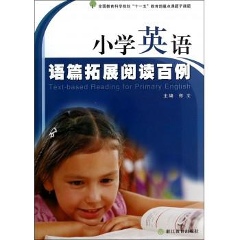 小学英语语篇拓展阅读百例