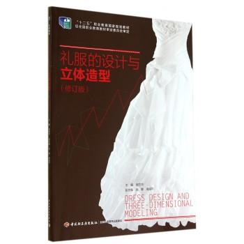 礼服的设计与立体造型(修订版十二五职业教育国家规划教材)